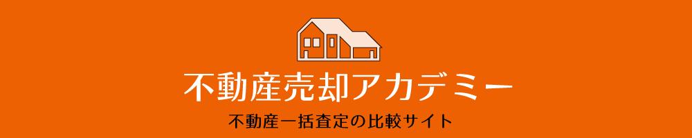 不動産売却アカデミー~不動産一括査定の比較サイト~