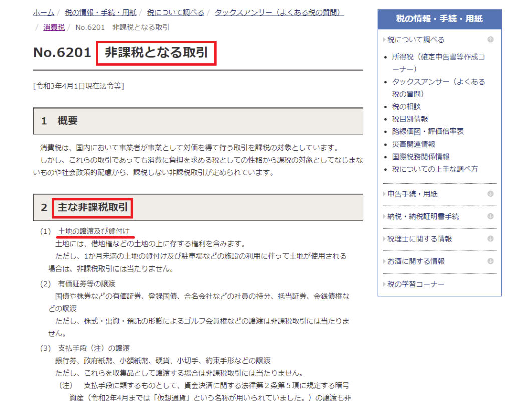 「消費税」国税庁ホームページ