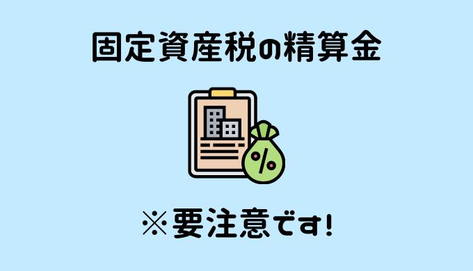 不動産売却 消費税 (1)